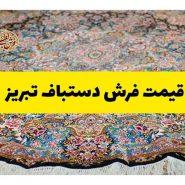 قیمت فرش دستباف تبریز