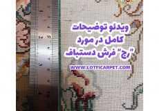 ویدئو توضیحات کامل در مورد رج فرش دستباف