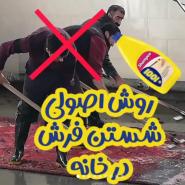 نحوه صحیح شستن فرش در خانه