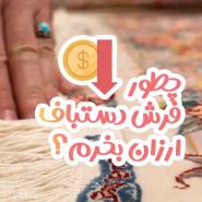 خرید فرش دستباف ارزان