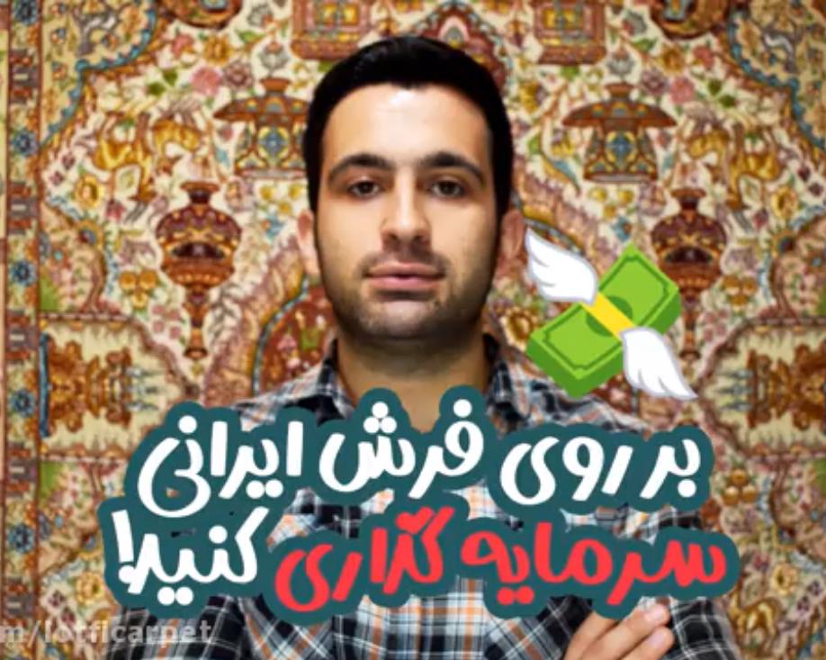 سرمایه گذاری روی فرش دستباف تبریز ایرانی